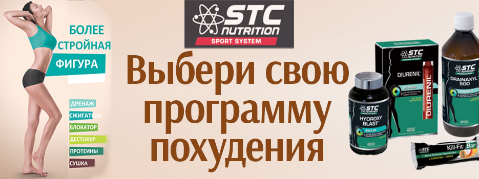 Weight Control STC