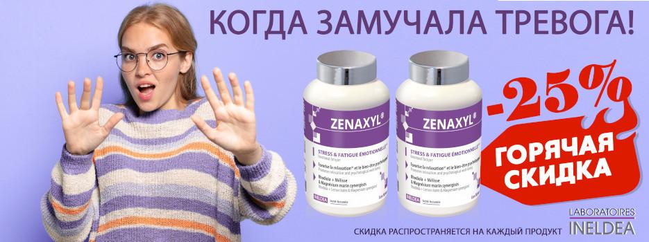 Зенаксил